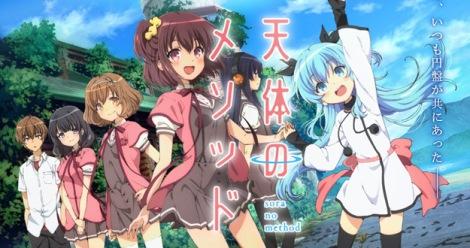 Sora-no-Method-anime