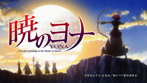 Akatsuki no Yona Title Card